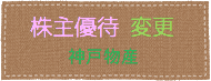 banner09a神戸物産.png
